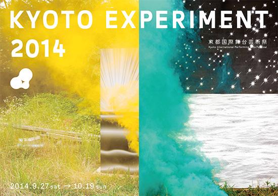 京都国際舞台芸術祭 KYOTO EXPERIMENT 2014× Bijuu コラボスペシャルプランのお知らせ