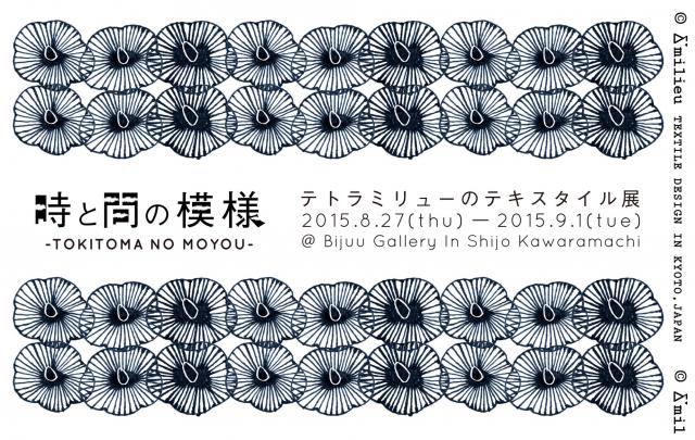スクリーンショット 2015-08-11 14.33.43