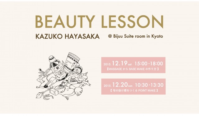 KAZUKO HAYASAKA BEAUTY LESSON @ 501 Suite room