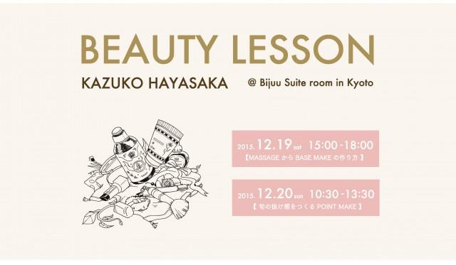 KAZUKO HAYASAKA BEAUTY LESSON @ 501 Suite room